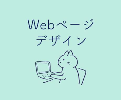 webサイトのページデザインいたします ご希望のwebサイトのデザインをかたちにします イメージ1