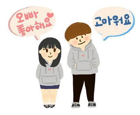 超初心者向け!韓国語レッスンします 日本語ネイティブだから初めてでも安心!使える韓国語教えます イメージ1