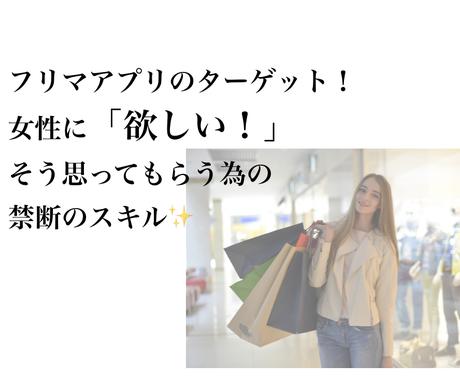フリマアプリで女性の「欲しい!」教えます 世の女性は買い物が大好きです。女性の「欲しい!」はどこ? イメージ1