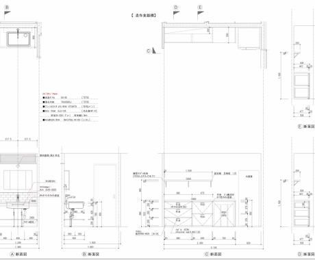 造作家具等の展開図等を作成します オリジナルの造作洗面台・食器棚を展開図にてご提案します! イメージ1