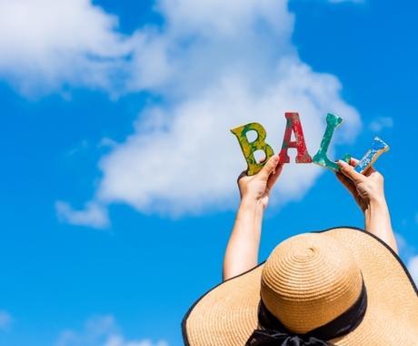 バリ島での滞在の相談にのります バリ島在住20年以上、在住者目線で旅のアドバイスをいたします イメージ1
