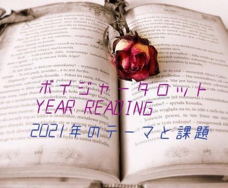 あなたの2021年のテーマと課題をお伝えします ボイジャータロットYEAR READING イメージ1