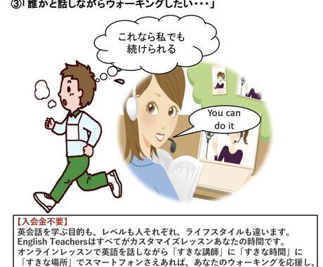 英語Deウォーキングあなたの健康をお手伝いします ウォーキングが続かなない・話をしながらウォーキングしたい イメージ1