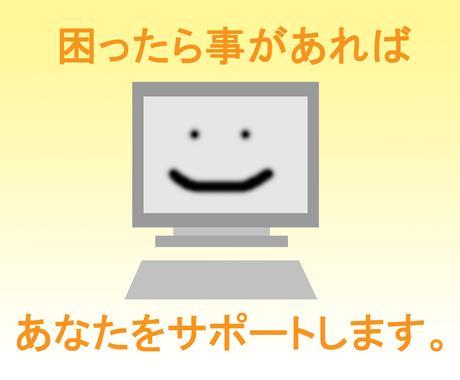 『パソコンのトラブル』をサポートし解決致します。 イメージ1
