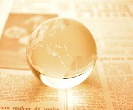 外国メディア・資料等の翻訳(英⇒日)承ります 国際情勢の専門家による記事翻訳(英検1級・国連英検特A級) イメージ1
