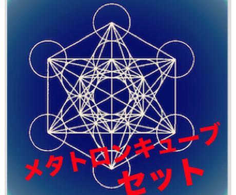 メタトロンキューブ(神聖幾何学)をセットします ☆オーラに導きと守護、貴方を守るシールド=結界を作ります イメージ1