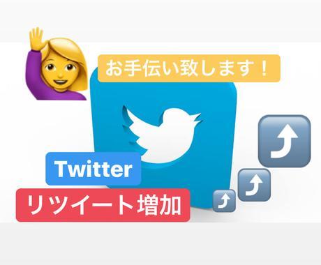 Twitter100リツイート増加します リツイートバズりブランディング! イメージ1