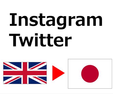 Insta・Twitterに投稿する文を英訳します アメリカ留学経験者が【ちょっとした英訳】をサポート! イメージ1