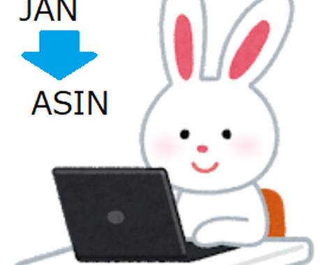 JANからASINへ変換するツールを提供します エクセルのJANコード一覧をASINへ自動で変換するツール イメージ1