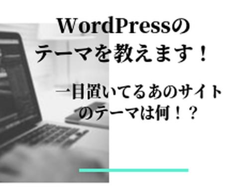 あのサイトは何ていうテーマ!?にお答えします あのサイトが使ってるワードプレスのテーマ、教えます! イメージ1