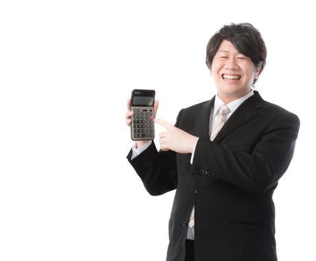 月の支出を5000円削減します 今の月の支出を5000円削減します! イメージ1