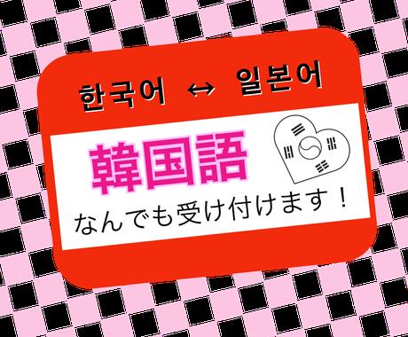 韓国語に関する仕事ならなんでもします 簡単なメッセージの翻訳、韓国語に関する質問も受けます! イメージ1