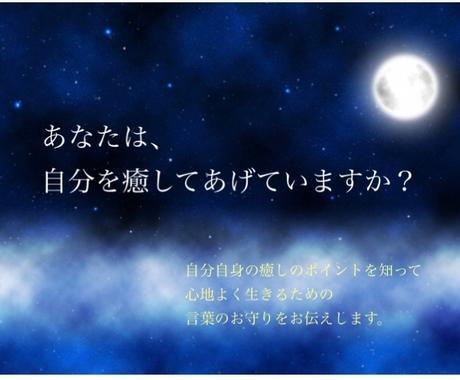 言葉のお守りをお伝えいたします ★月星座を使って、星からのメッセージをお伝えします★ イメージ1