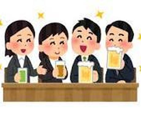 飲み会で使える雑学、教えます 飲み会での掴み、話題作りに最適!これであなたも人気者♩ イメージ1