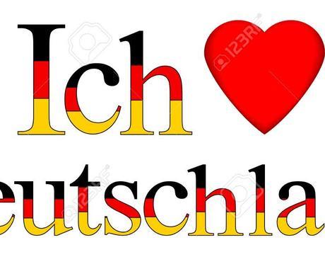 ネイティブがドイツ語翻訳、文章チェックをします ドイツ人ネイティブによる翻訳、文章チェックサービスです。 イメージ1