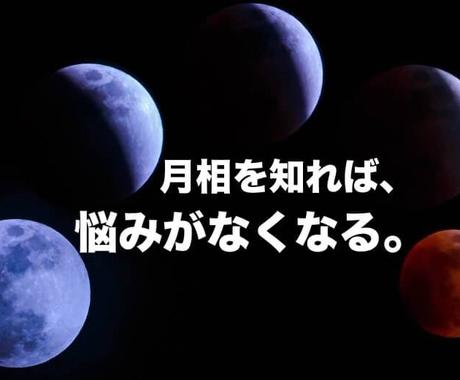 月に代わって、あなたの基本性格を教えます 本当の自分が分からなくなっていませんか? イメージ1