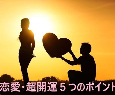 恋愛◆超開運5つのポイントを伝授します 【相性0~200%まで見えちゃう!!】大切な人との関係性 イメージ1