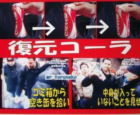 テレビで放映されたセロの空き缶が完全復活するマジック✨✨ イメージ1