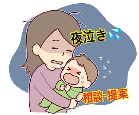 夜泣きで悩んでいるママさんの相談を受けとめます 初めての赤ちゃんの育児!特に夜泣きで悩んでいるママさんへ♡ イメージ1