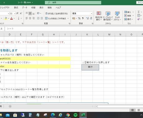 エクセル:シートの一覧を取得します 指定したファイル内のすべてのシート名を取得します イメージ1