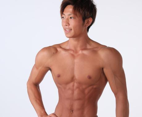あなたのダイエットをチャットでお手伝いします 現役パーソナルトレーナーが考えるダイエット必勝法 イメージ1