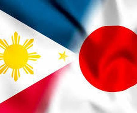 フィリピンに関わる仕事や旅行、パブにおすすめします 接待や遊び、仕事で英語またはタガログ語を使う方におすすめです イメージ1