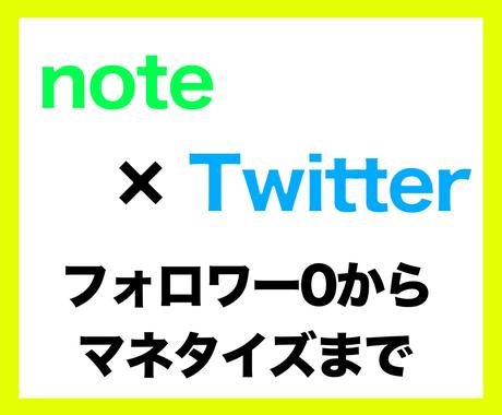 0から始めるnote×Twitter攻略伝授します アカウント作成から1カ月でマネタイズするための方法教えます イメージ1