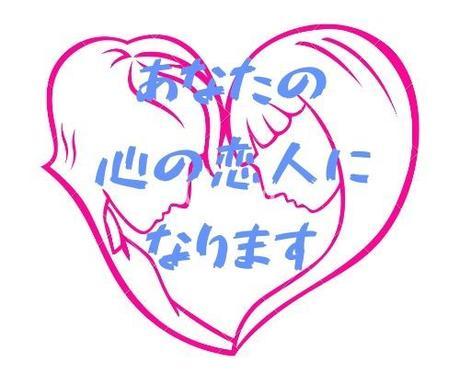 あなたの心の恋人になります ココだけの、癒し人になります。いろんな話をしませんか? イメージ1