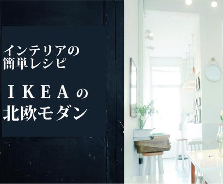 """インテリアのレシピ""""IKEA北欧モダン""""あります 初心者でもお手軽に素敵なインテリアが作れます。 イメージ1"""
