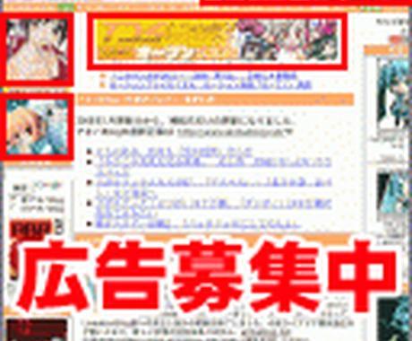 オタク系WEBサイトへのお試し3日広告掲載します 同人作品、ヲタグッズの宣伝・マーケティングにご利用下さい イメージ1