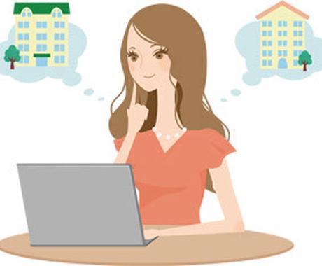 都内への引っ越し限定!賃貸物件探します 忙しいあなたの代わりに物件探しします! イメージ1