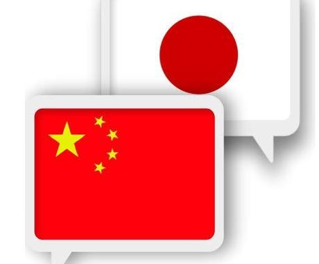 日本語⇄中国語(繁体字or簡体字) 翻訳致します 低価格ながら自然で丁寧に、正しく翻訳、校正をいたします! イメージ1