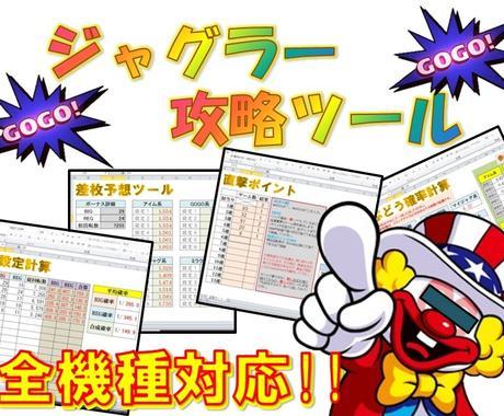 ジャグラーの便利ツールを提供します ★☆勝ちを見極める高機能ツールです☆★ イメージ1