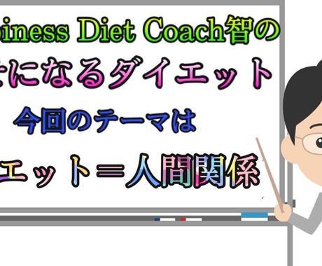 ダイエットがうまくいかない裏の原因教えます 痩せるかどうかは実はあなたの人間関係が大きく関係しています イメージ1