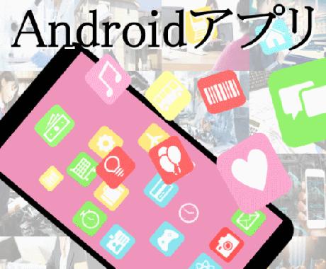 Androidアプリを制作します GooglePlayで公開可能なAndroidアプリ制作 イメージ1