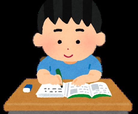 小・中学校の勉強をサポートします たのしく楽習していきましょう。 イメージ1