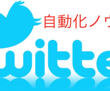 twittorを完全自動化する方法教えます twitterを使う色々なノウハウにも応用可能ですので イメージ1
