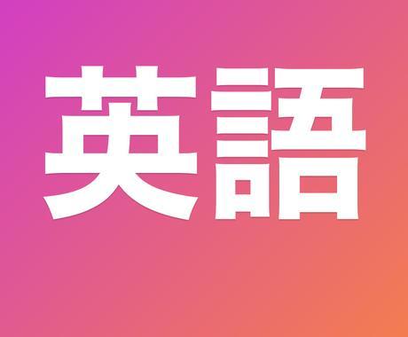 台湾と日本のハーフが英語の通訳と翻訳します お困りのことなんでも!この単語の意味は?とかでも※残り1枠※ イメージ1