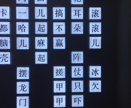 中国語⇄日本語翻訳します 中国留学・通訳・日本語教育研修者である私がお手伝いします! イメージ1