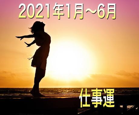 2021年前1月~6月の仕事運を占います 【期間限定価格終了間近!】転職、独立、副業迷っていませんか? イメージ1