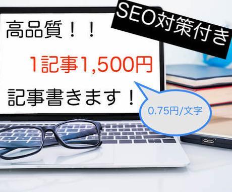 月間3万PVの現役ブロガーがブログ記事書きます 高品質【2,000文字】SEO対策付きで1文字0,75円!! イメージ1