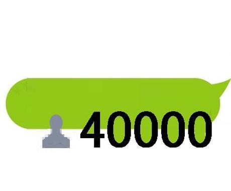 【圧倒的】あなたのコンテンツをLINE@40000人に一斉送信 イメージ1