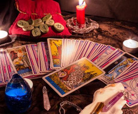 あなたの恋愛をタロットカードで占います !恋愛成就・復活愛・相手の本心・相性・複雑な恋愛・復縁など イメージ1