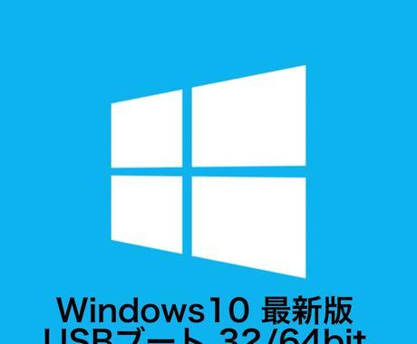 Windows10のリカバリーメディアを作成します Windows10のリカバリーメディア&適用サポート イメージ1