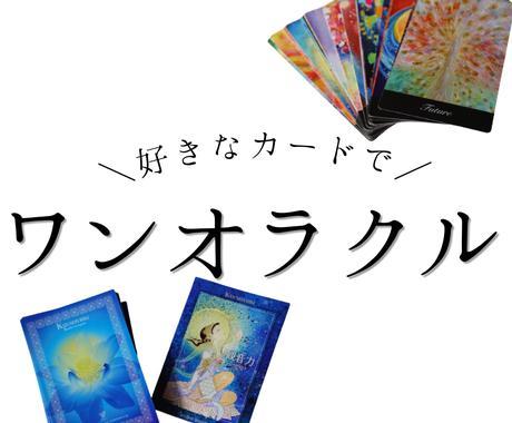 お好みのオラクルカードで占います 気になるカードでワンオラクルを楽しみませんか? イメージ1