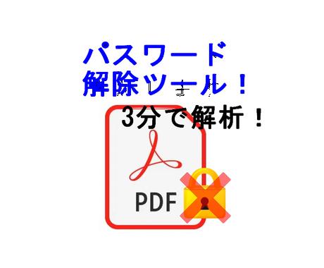 PDFのパスワード解除ツールを売ります 使い方も丁寧に説明します(英数字4桁で1分、6桁で3分) イメージ1