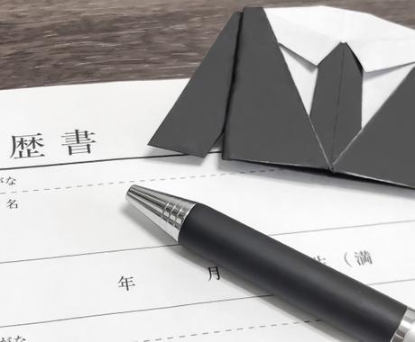 書類選考を突破する履歴書を添削・作成します ★複数の会社の合否判定の現場を知る人間だからこそ伝えられる。 イメージ1