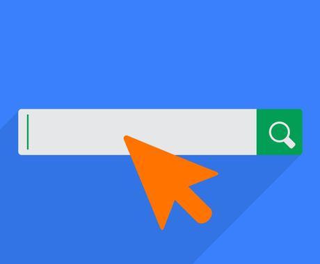 あなたのページを検索エンジンの1ページに導きます もし、「1ページ」に上がらなければ、お代は一切いただきません イメージ1