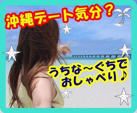 沖縄好きさん、めんそ~れ♪うちなーぐちでお話します (∩´∀`)∩なんくるないさぁ~ ゆんたくしましょ~♪ イメージ1