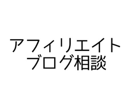 副業アフィリエイト、ブログの悩み、相談承ります 岐阜県のペラサイトアフィリエイター イメージ1
